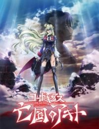 Code Geass: Akito the Exiled - To Beloved Ones