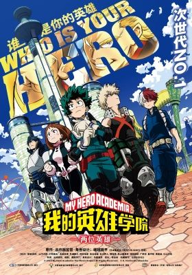 My Hero Academia: Two Heroes (Dub)